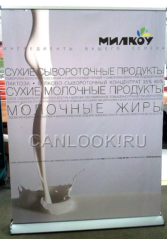 стенды Roll-Up Milkou